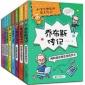 小学生必读的名人传记套装8本青少年励志书籍居里夫人传乔布斯传