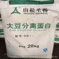 �S家直�N ��I批�l食品� 大豆分�x蛋白含量90%分散型凝�z型山松