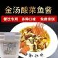 酸菜�~金���u太二酸菜�~�{料包�餐�~的�e江�O���N商用�S家直�N 名�N